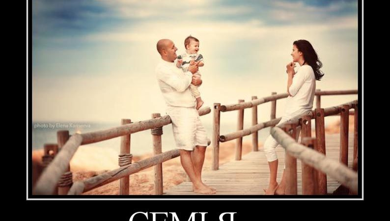 Маленькие хитрости семейного счастья